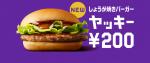 生姜焼きバーガー