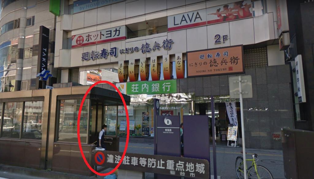 仙台駅北2出口