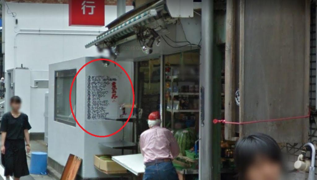 加藤商店ランキング