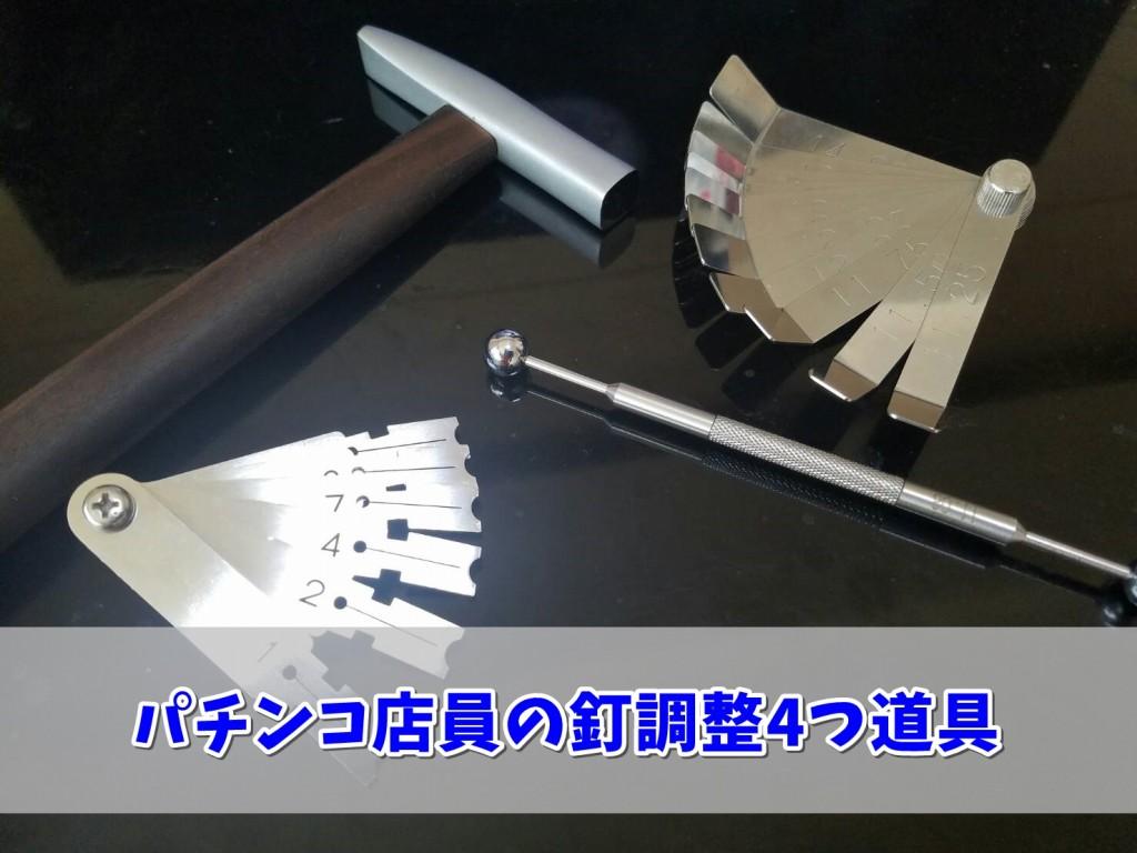パチンコ釘道具