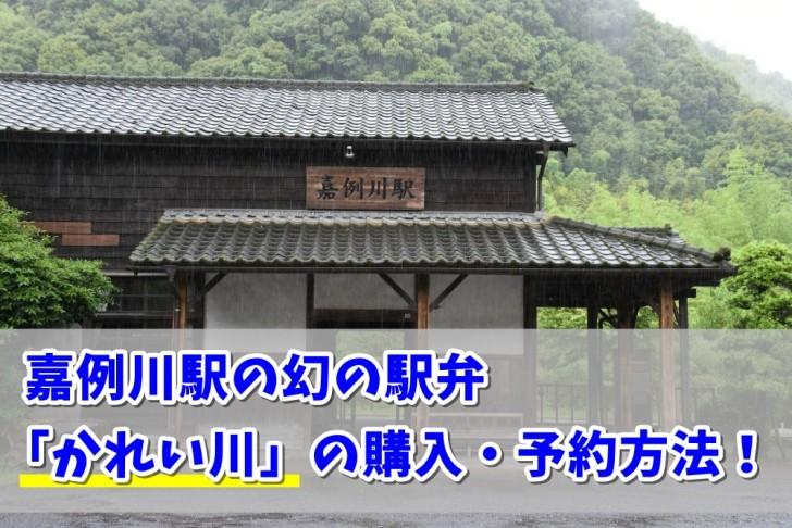 嘉例川駅駅弁