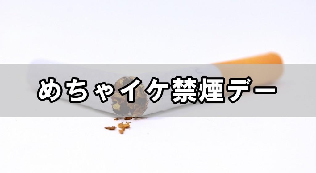 めちゃイケ禁煙デー