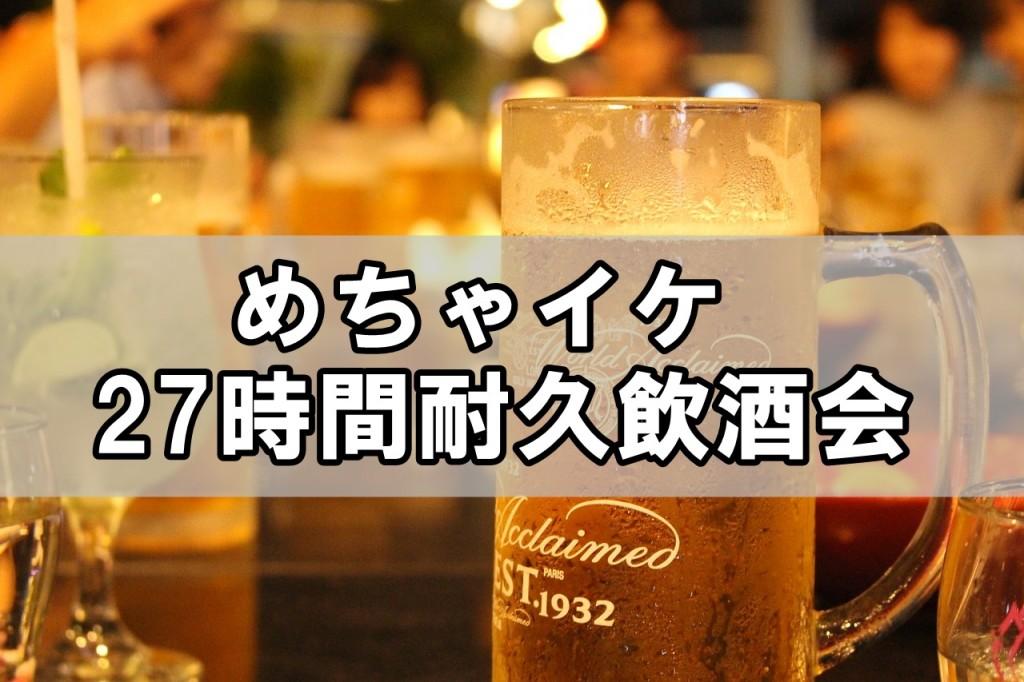 めちゃイケ27時間耐久飲酒会