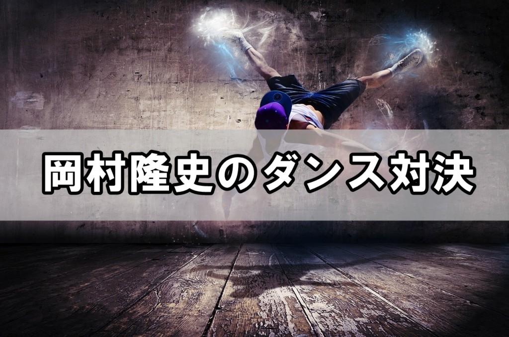 岡村隆史のダンス対決