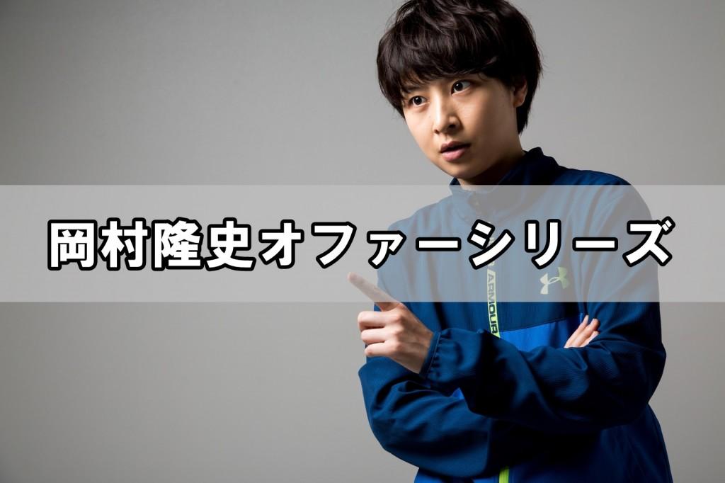 岡村隆史オファーシリーズ