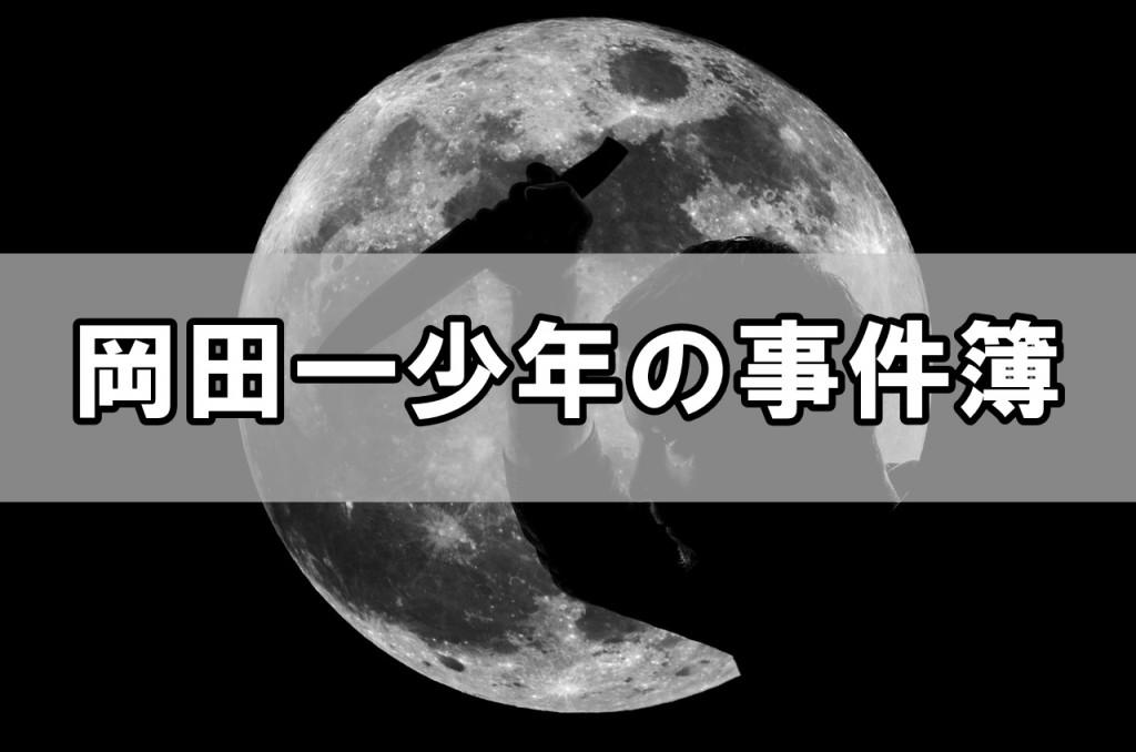岡田一少年の事件簿