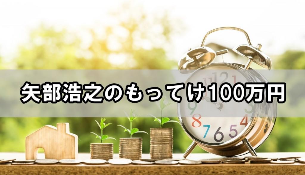 矢部浩之のもってけ100万円