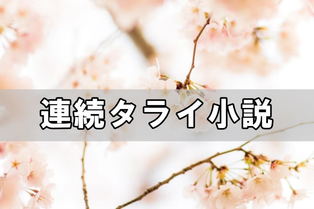 連続タライ小説
