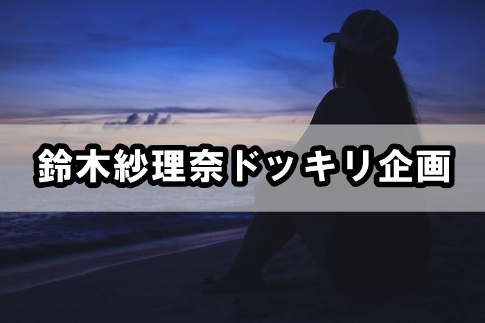 鈴木紗理奈ドッキリ