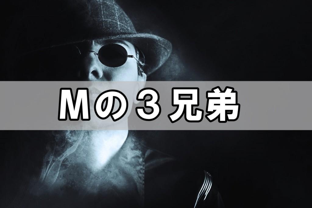 Mの3兄弟