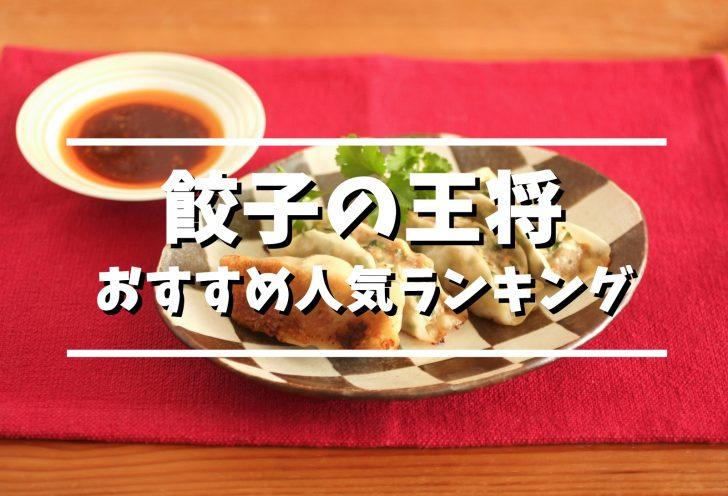 餃子の王将 メニュー ランチ