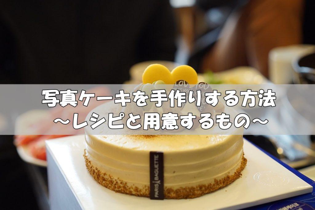 自作 ケーキ