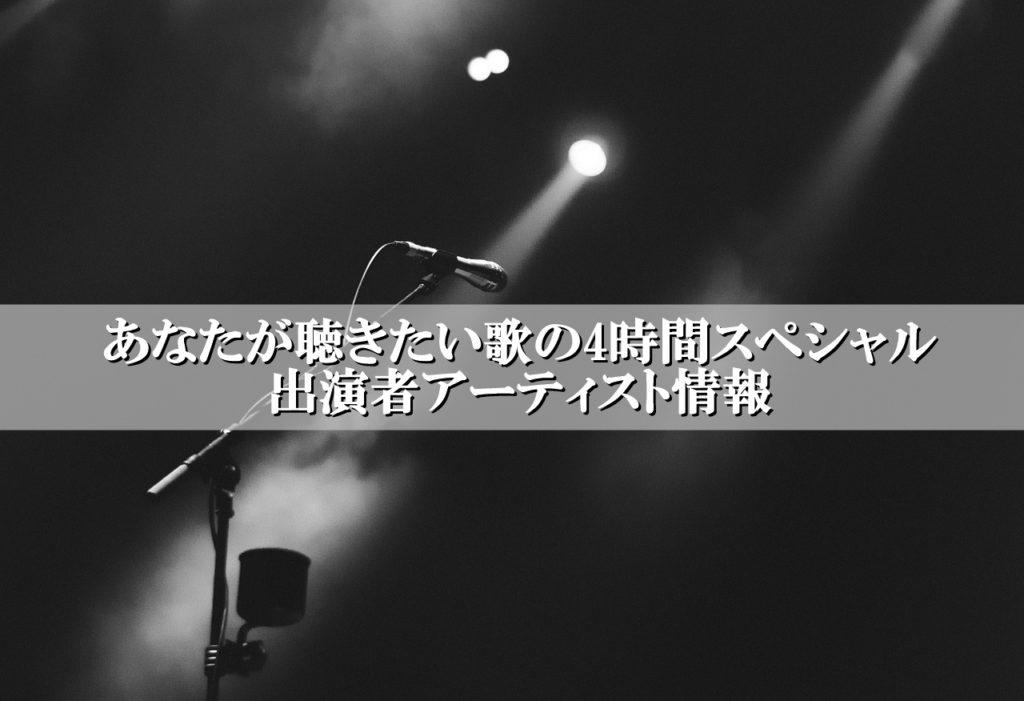あなたが聴きたい歌の4時間スペシャル2019出演者