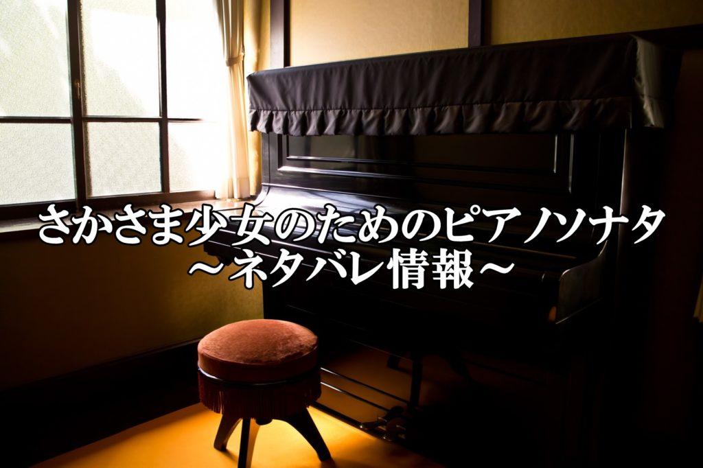 さかさま少女のためのピアノソナタネタバレ