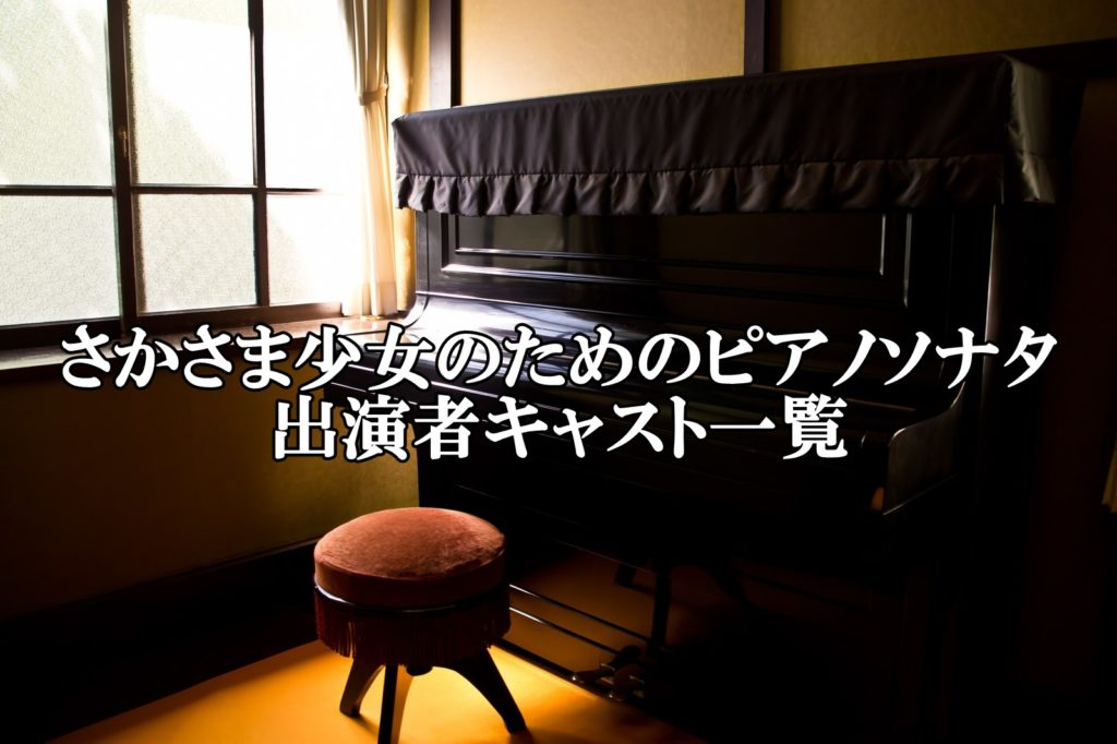 さかさま少女のためのピアノソナタ出演者