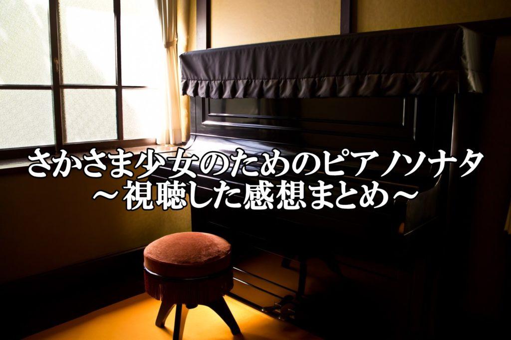 さかさま少女のためのピアノソナタ感想