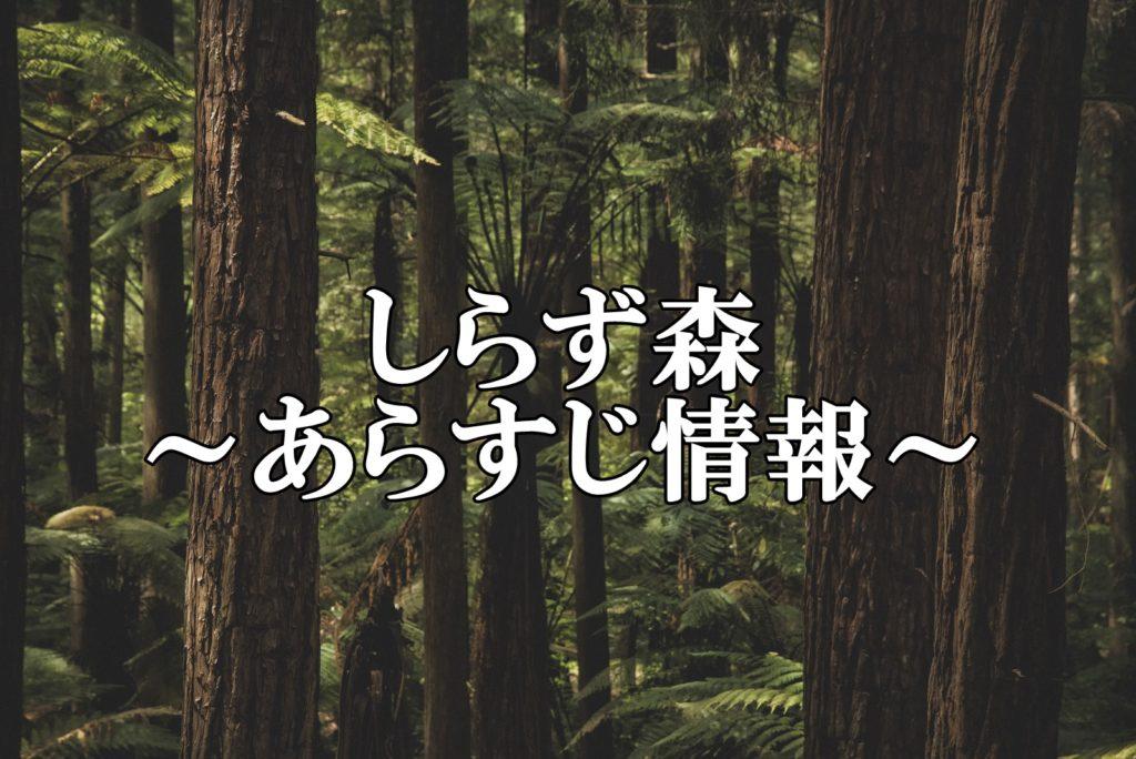 しらず森あらすじ