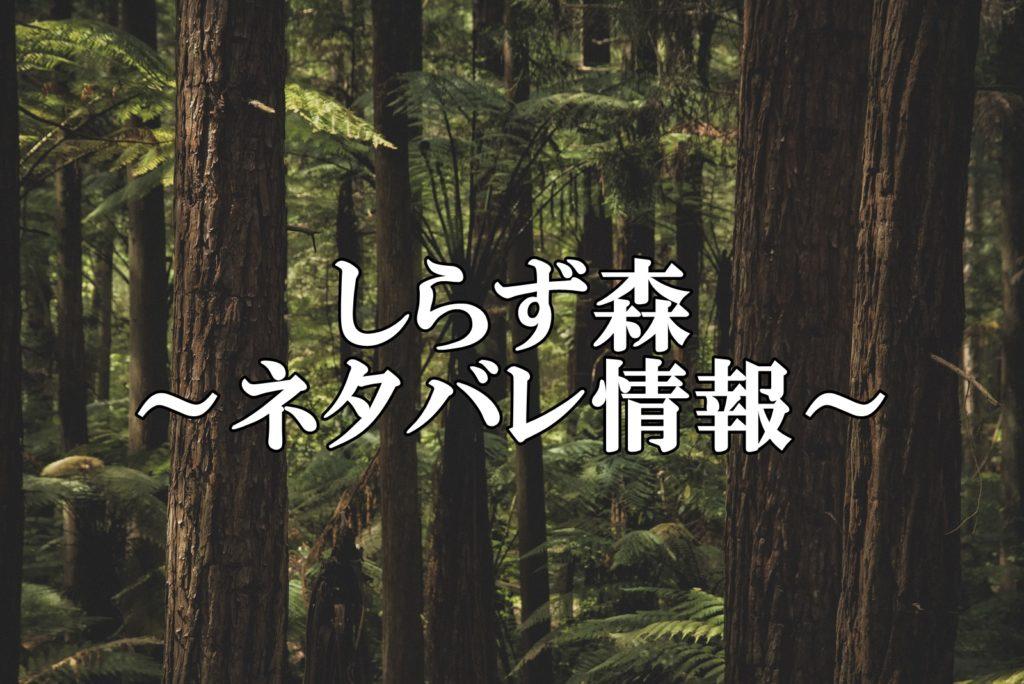 しらず森ネタバレ