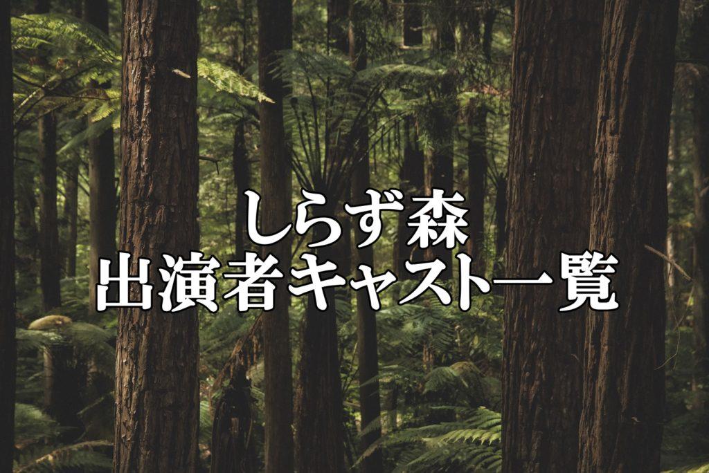 しらず森出演者