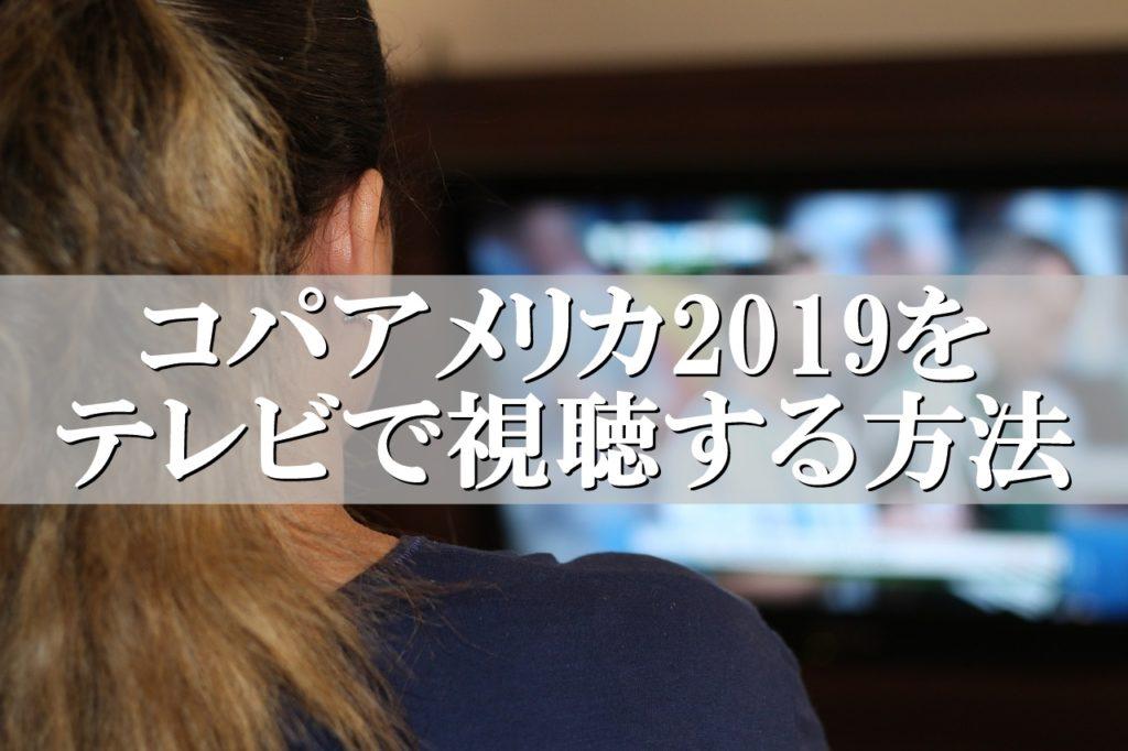 コパアメリカ2019テレビ視聴