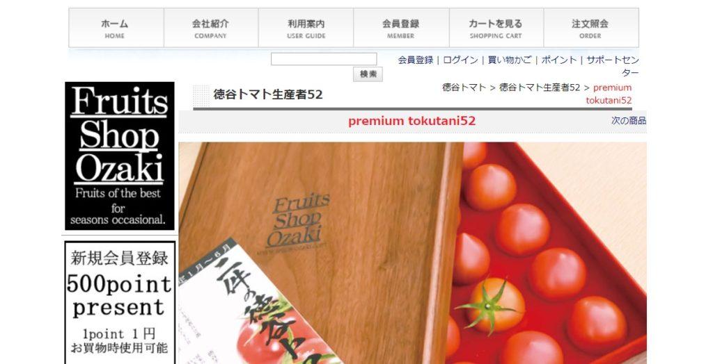 プレミアム徳谷トマトお取り寄せ通販