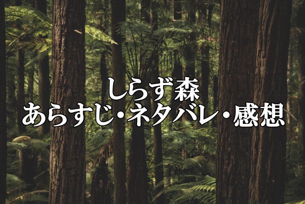 世にも奇妙な物語2019春しらず森