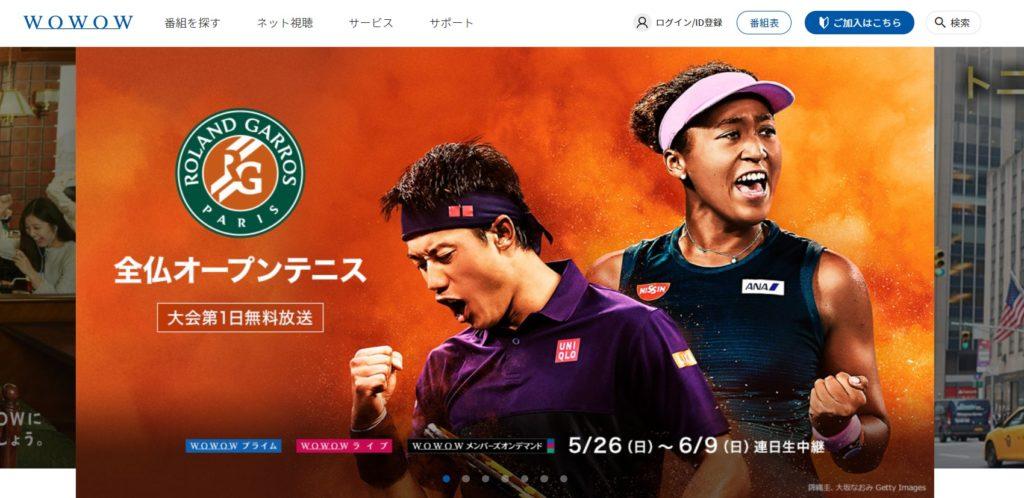 全仏オープンテニス2019ネット配信