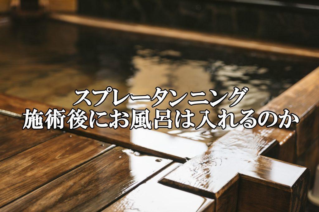 スプレータンニング風呂