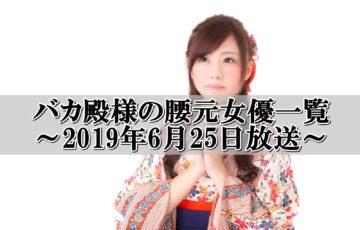 バカ殿様2019腰元女優