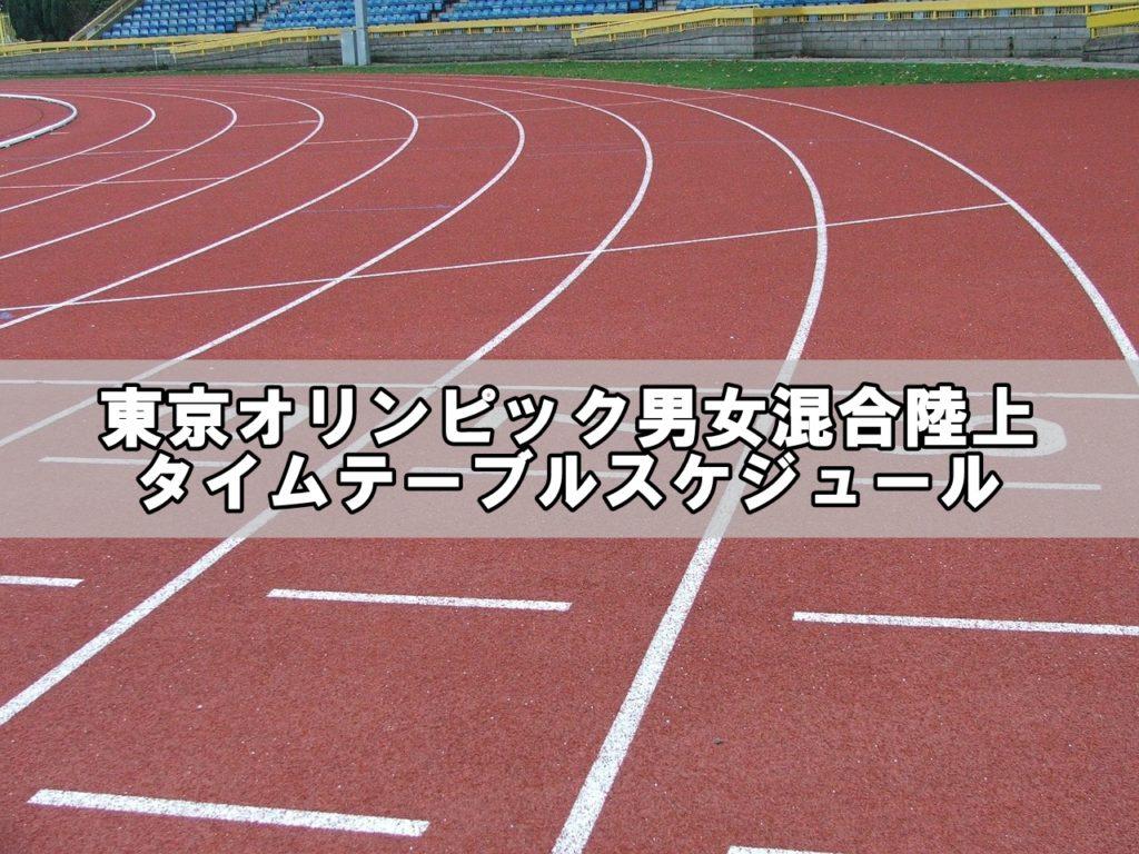 東京オリンピック男女混合陸上タイムテーブル