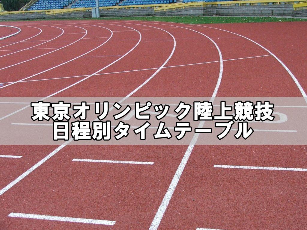 東京オリンピック陸上スケジュール