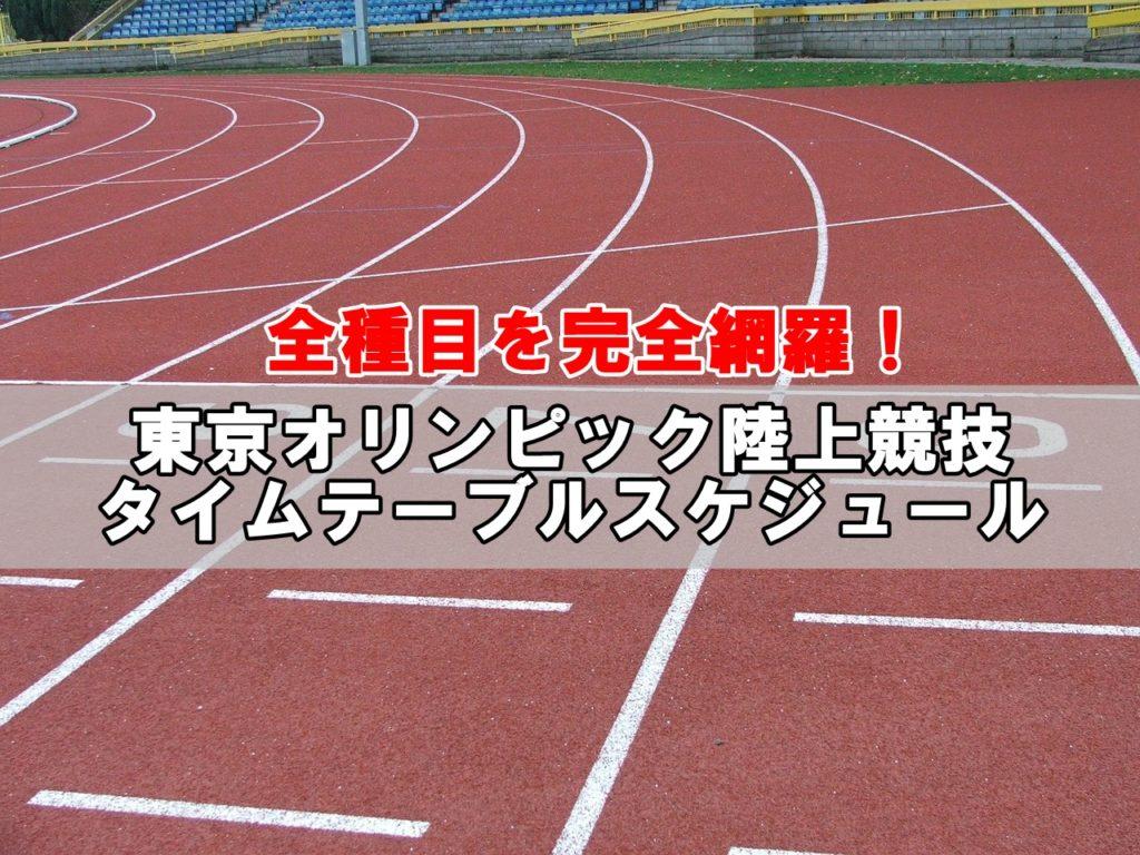 東京オリンピック陸上タイムテーブル