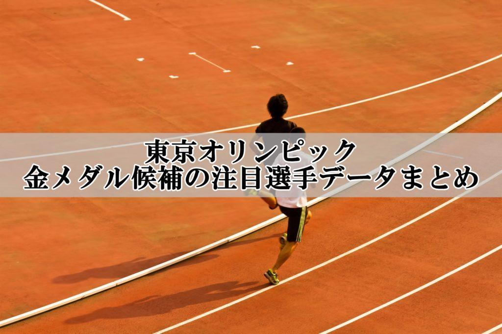 東京オリンピック陸上金メダル候補