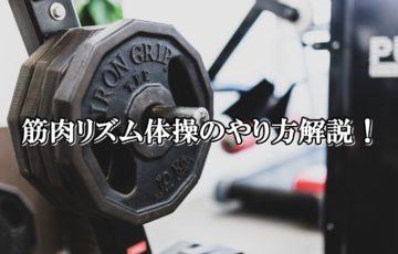筋肉リズム体操