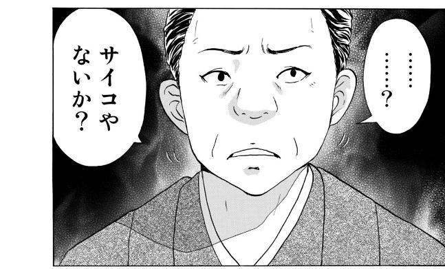 金田一37歳の事件簿犯人