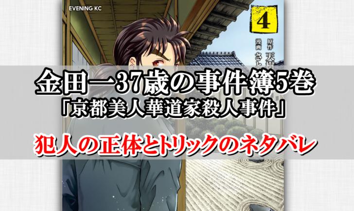 金田一37歳の事件簿5巻ネタバレ