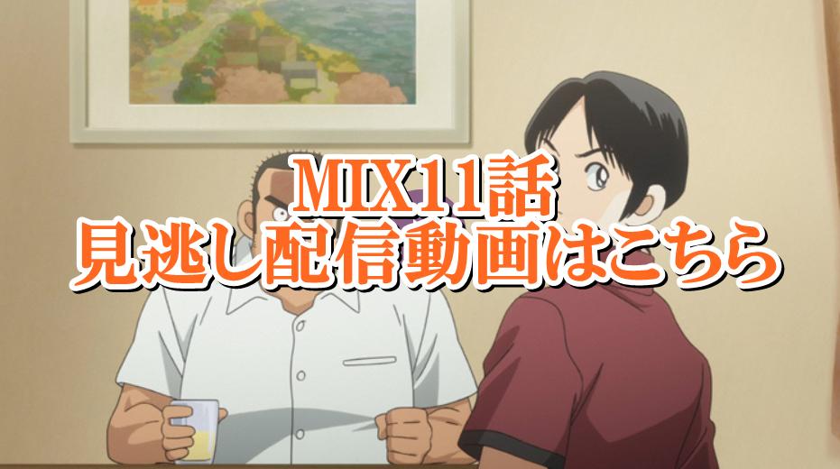 MIX11話見逃し