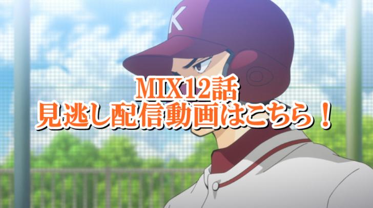 MIX12話見逃し