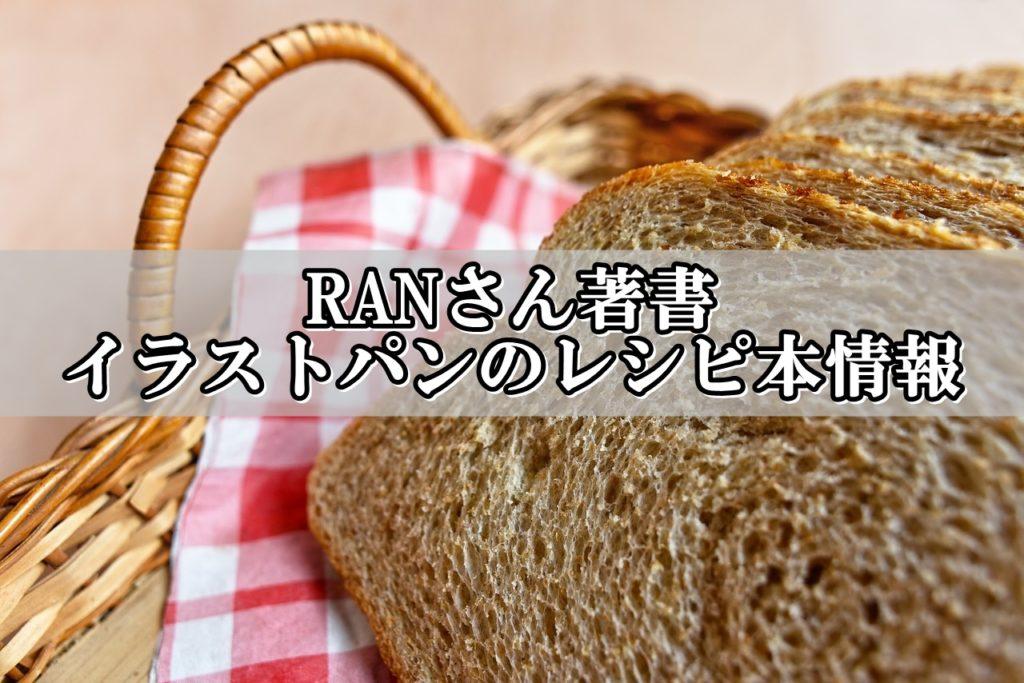 RANイラストパンレシピ本