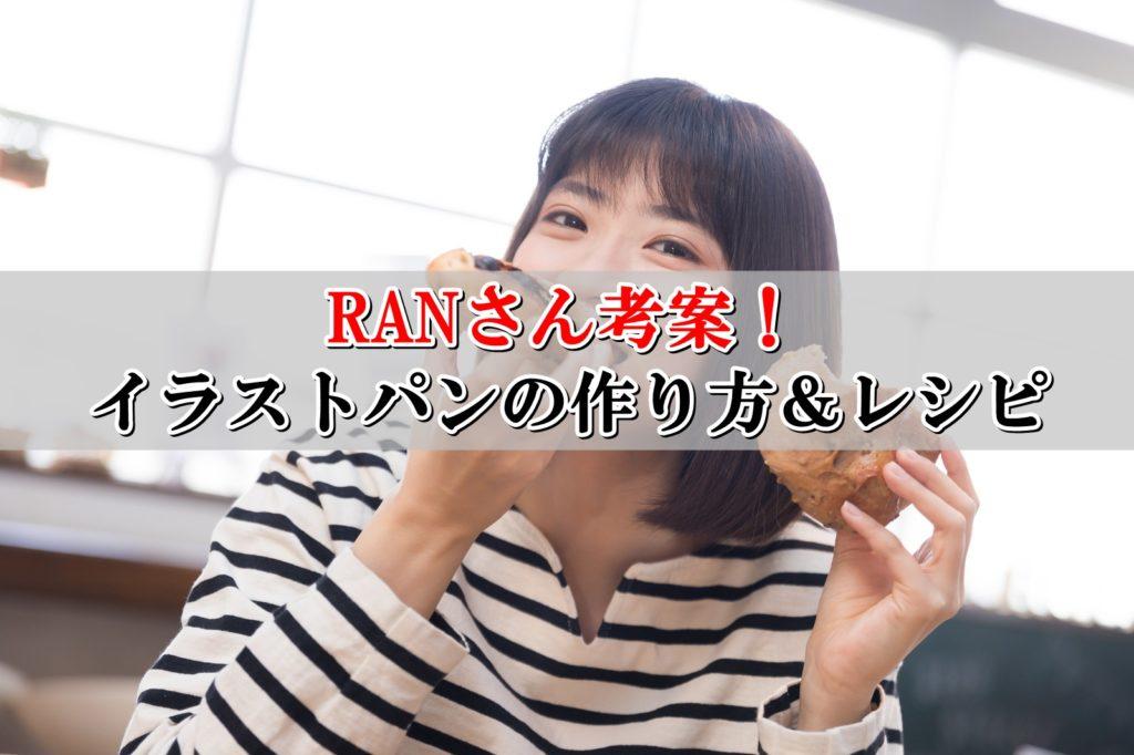 RANイラストパン作り方