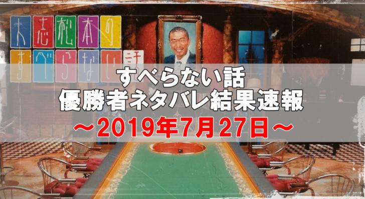 すべらない話2019優勝