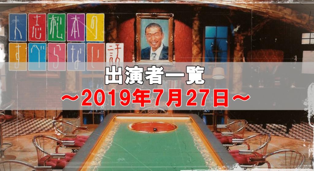 すべらない話2019出演者