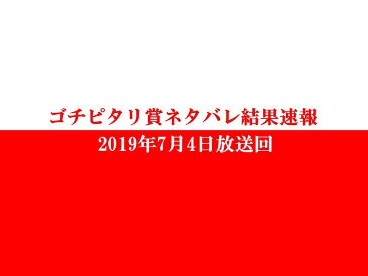 ゴチピタリ賞7月4日