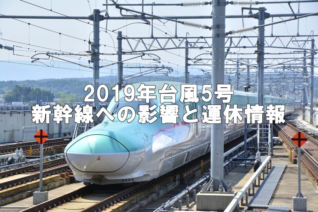 台風5号新幹線