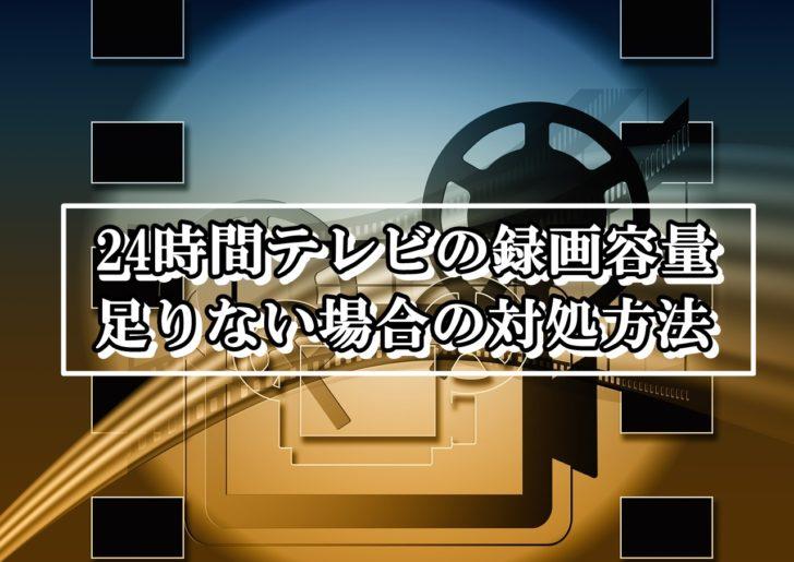24時間テレビ録画容量