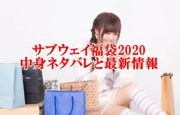 サブウェイ福袋2020