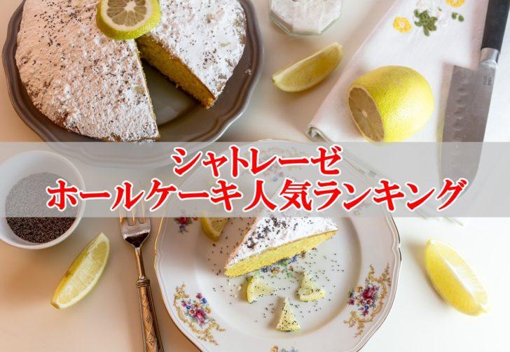 シャトレーゼホールケーキ