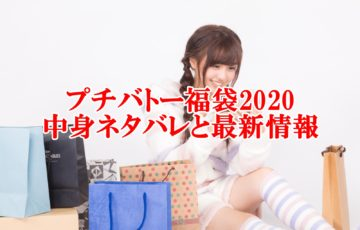 プチバトー福袋2020