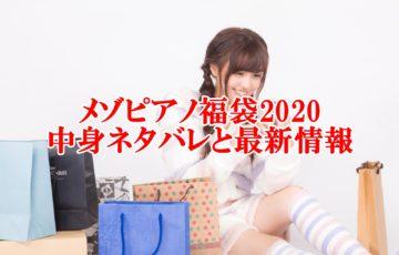 メゾピアノ福袋2020