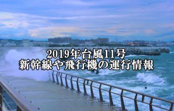 台風11号2019